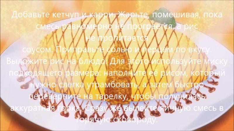 Омлет Омурайсу