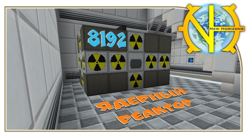 Ядерный реактор на Тории GT New Horizons 120