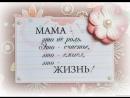 Мамы социальный ролик
