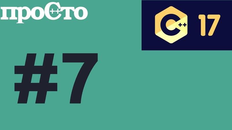 С17 7 - атрибут maybe_unused. Язык программирования C17(c 17)