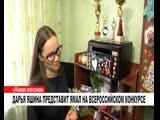 Даша Яшина представит Ямал на Всероссийском конкурсе