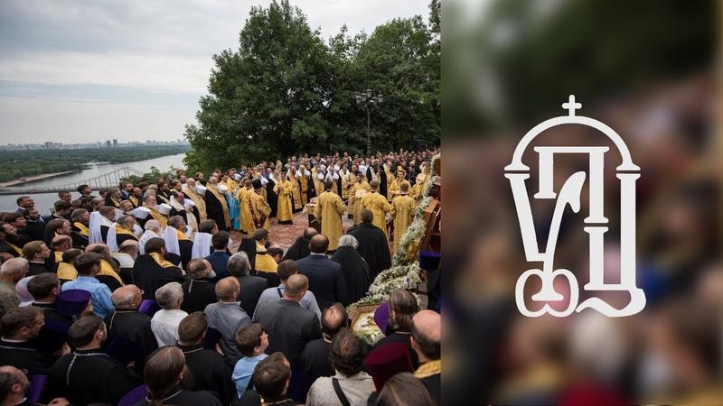 Анонс урочистих подій Дня Хрещення Русі 2018