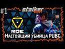 Ring of Elysium или Europa Battle Royale ✬ Бесплатный PUBG без лагов