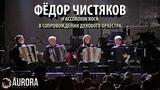 Аккордеон Рок и Фёдор Чистяков с оркестром Концерт в КЗ Аврора