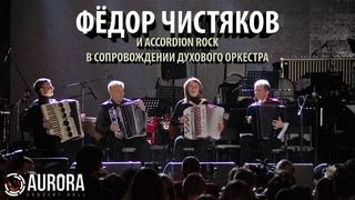Аккордеон Рок и Фёдор Чистяков с оркестром — Концерт в КЗ «Аврора»
