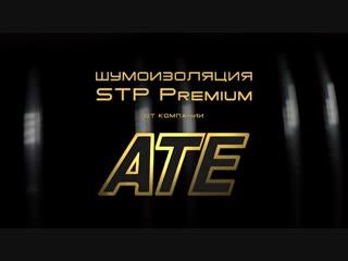 Шумоизоляция StP Premium&Profi от компании ATE на примере BMW X6 F16