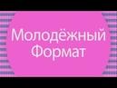 МОЛОДЕЖНЫЙ ФОРМАТ 21 12 18