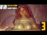 Принцесса Солнца   Dark Souls Remastered #3