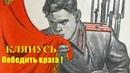 КЛЯТВА ВОИНА Советского Союза