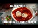 Свекольник в мультиварке видео рецепт