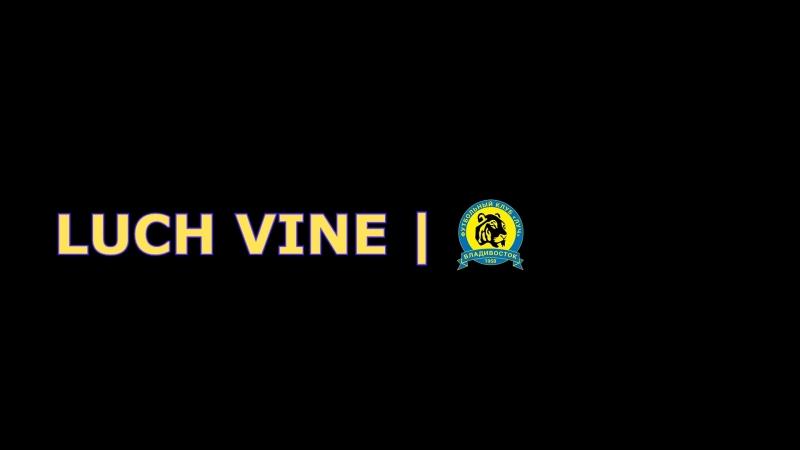 Первый гол нового сезона luch vine