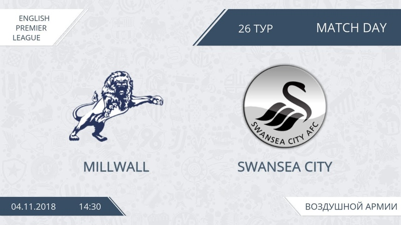 Millwall 22 Swansea City, 26 тур (Англия)