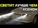 СВЕТИТ ЛУЧШЕ ЧЕМ КСЕНОН 11 серия