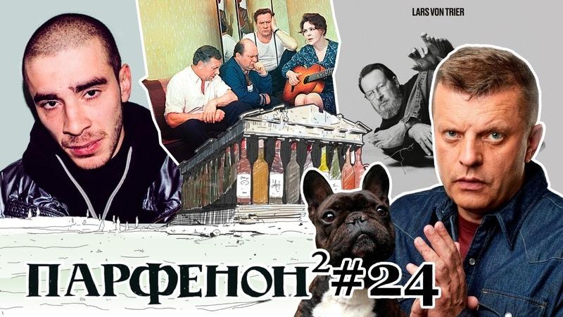 Парфенон 24 Свободу Хаски Жуть Триера Боня ждёт Бел Вокзал Пикассо Дейнека