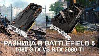 Сравнение 1080 GTX vs RTX 2080 ti в Battlefield 5 в 4k