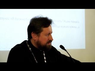 протоиерей Александр Дягилев. Лекция 7
