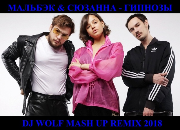 МАЛЬБЭК СЮЗАННА - ГИПНОЗЫ ( DJ WOLF MASH UP REMIX 2018 )