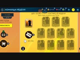 FIFA Mobile_2018-12-14-20-43-22.mp4