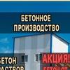 Бетонный завод БЕТПРОМ