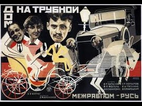 Дом на Трубной (1928) фильм смотреть онлайн