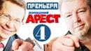 Домашний Арест - 4 серия (Сериал 2018 на ТНТ)