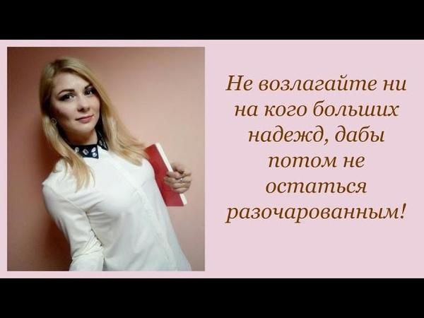 Надежда_Кислюк Не возлагайте ни на кого больших надежд!