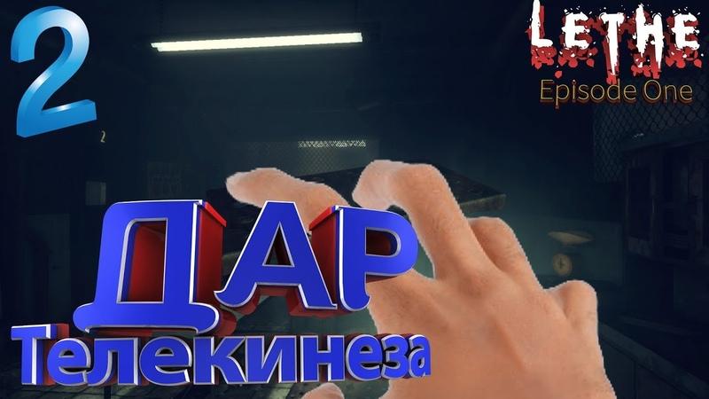 Хоррор ▶ Lethe Episode One (прохождение) 2 ▶ Дар телекинеза!