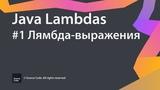 Java Lambdas. Урок 1. Лямбда-выражения