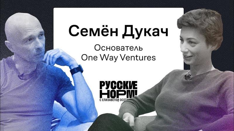 Как выиграть у казино и стать ангелом: история инвестора, эмигранта и бунтаря Семёна Дукача