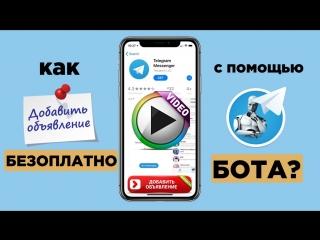Как подать бесплатное объявление в Телеграмм с помощью бота @bitcoinifybot