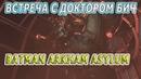 Batman Arkham Asylum►Встреча с Харли Квинн, Пугало, доктором Бич►Полное прохождение на русском