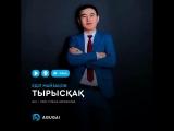 Тырысқақ әні/сөзі Гулназ Нуржанова