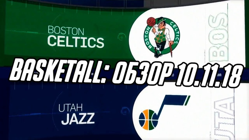 Юта - Бостон: обзор матча НБА от BasketAll (10.11.2018)