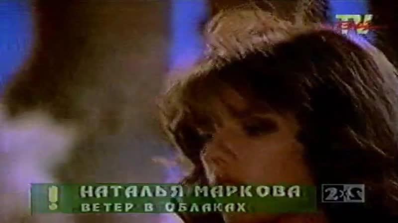 Наталья Маркова И Двуречье - Ветер В Облаках