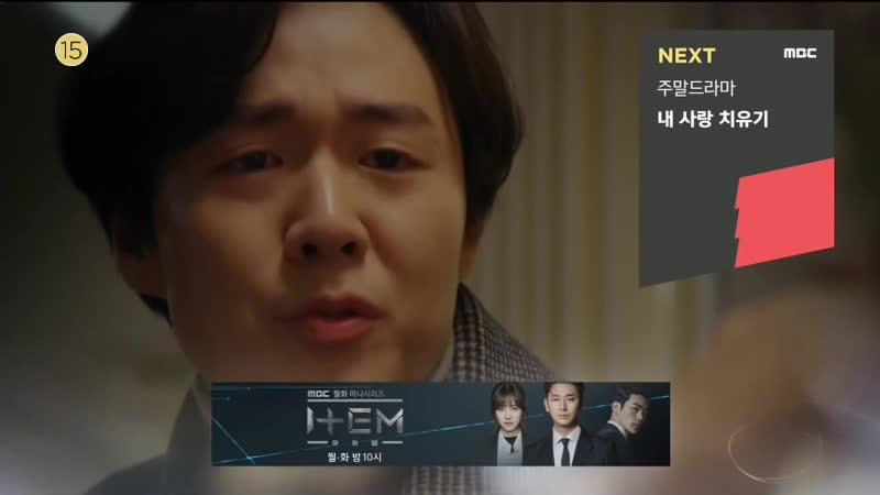 MBC 주말드라마 [내사랑 치유기] 69-72회 (일) 2019-02-17 밤9시5분
