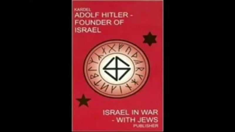 Сионизм, третий рейх , коммунизм (жид, жыд, пархач)