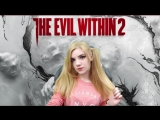 THE EVIL WITHIN 2 | ХЭЛП! :О #3