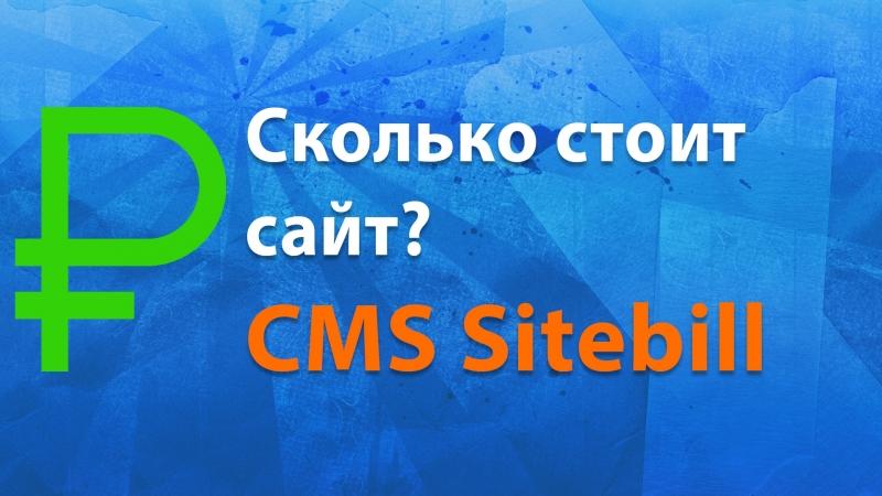 Сколько стоит разработать сайт недвижимости на CMS Sitebill