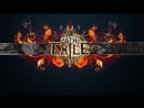 Path of exile Следопыт-вандер