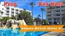 Кипр, Айя-Напа 🌴 Отель Adams Beach Hotel 5