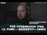 Как создавался трек Lil Pump – «Esskeetit»: CBMIX (Переведено сайтом Rhyme.ru)