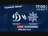 Live. «Динамо» - «Адмирал». 2.02.2019. 17:00.