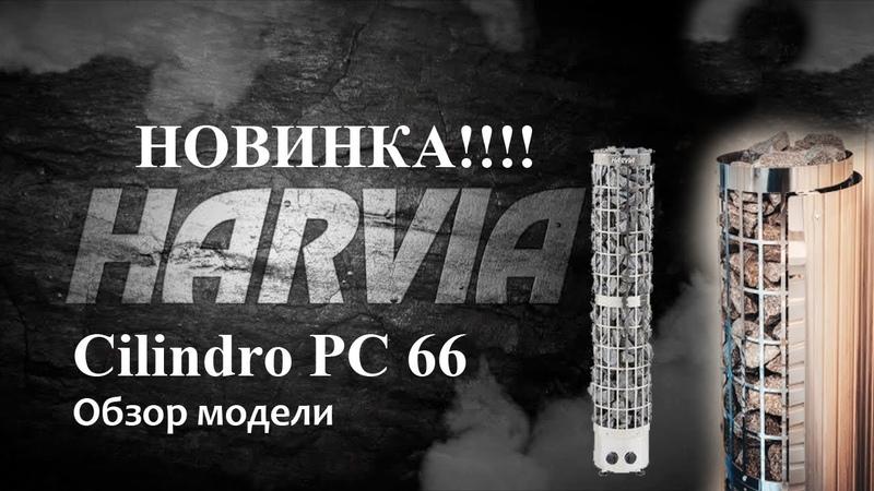 Новинка сезона!! HARVIA Cilindro pc66. Решение для мини саун!
