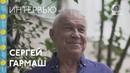 Кинотавр2018: Сергей Гармаш («Два билета домой») — интервью [ОКОЛОТЕАТР]