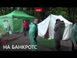 Палатки вместо новых квартир