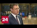 Александр Новак: Россия готова обеспечить импорт газа через Украину - Россия 24