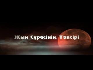 Жын сүресінің тəпсірі /Ерлан Ақатаев