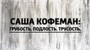 Саша Кофеман Грубость. Подлость. Трусость. RapNews