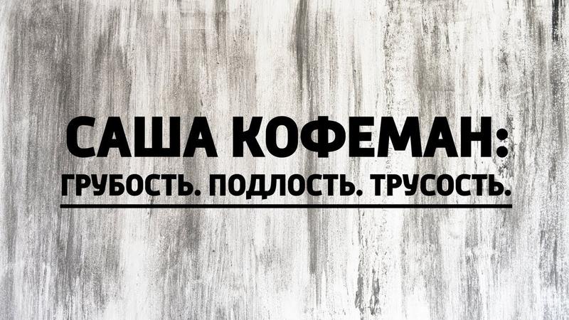 Саша Кофеман: Грубость. Подлость. Трусость. [RapNews]