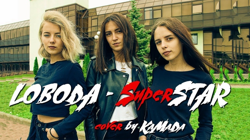 LOBODA - SuperSTAR (cover by КаМаДа)